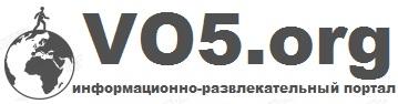 Vo5.org лучший информационно-развлекательный портал