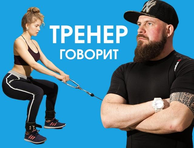 Как накачать ноги с трениром